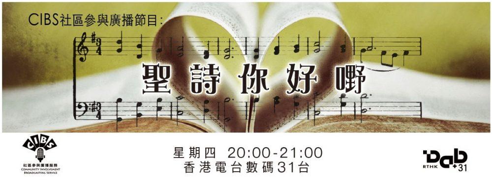 香港電台節目:聖詩你好嘢