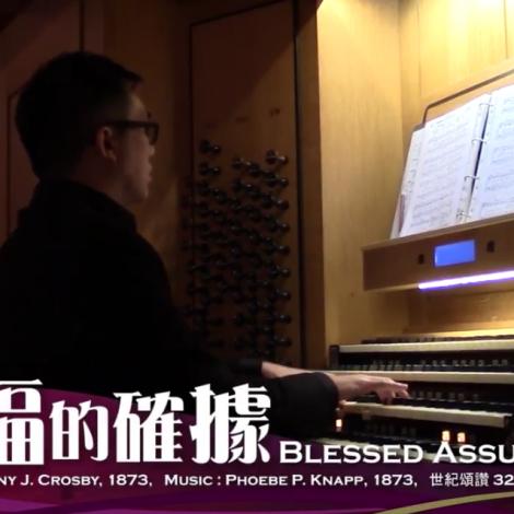 第十三屆聖詩頌唱會 02 有福確據 Blessed Assurance
