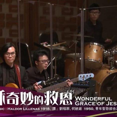 第十三屆聖詩頌唱會 03 耶穌奇妙的救恩 Wonderful Grace of Jesus