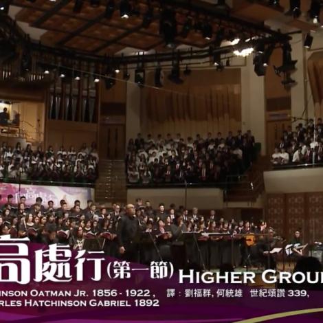 第十三屆聖詩頌唱會 05 向高處行 Higher Ground (第一節)