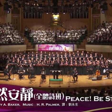 第十三屆聖詩頌唱會 06 恬然安靜 Peace! Be Still!
