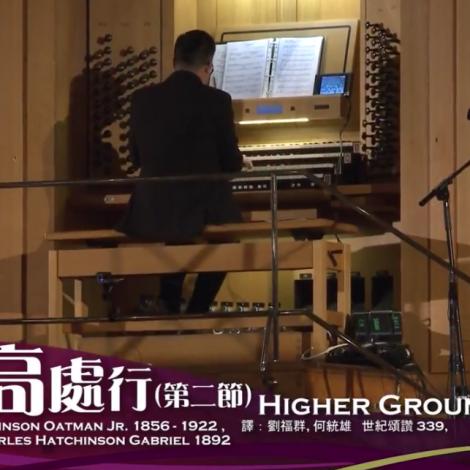 第十三屆聖詩頌唱會 08 向高處行 Higher Ground (第二節)