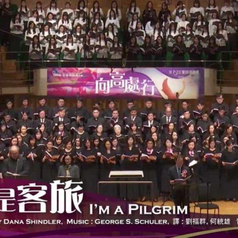 第十三屆聖詩頌唱會 09 我是客旅 I'm a Pilgrim