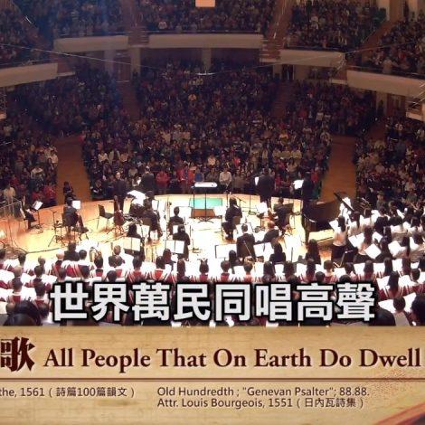 第十四屆聖詩頌唱會 01 稱謝歌 All People That On Earth Do Dwell