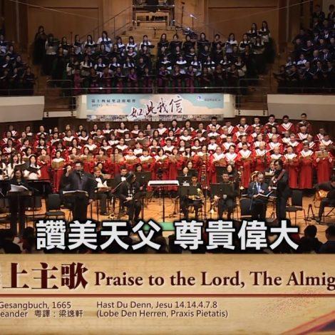 第十四屆聖詩頌唱會 02 讚美上主歌 Praise to the Lord, The Almighty