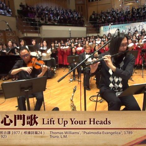 第十四屆聖詩頌唱會 03 敞開心門歌 Lift Up Your Heads