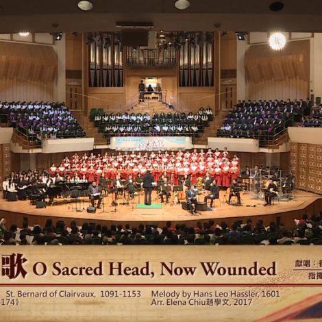 第十四屆聖詩頌唱會 05 受難歌 O Sacred Head, Now Wounded
