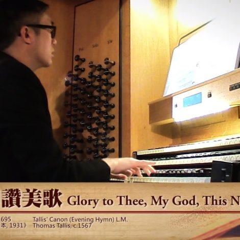 第十四屆聖詩頌唱會 06 晚間讚美歌 Glory to Thee, My God, This Night