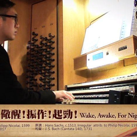 第十四屆聖詩頌唱會 08 來吧!儆醒!振作!起勁!Wake, Awake, For Night is Flying