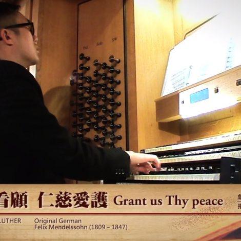 第十四屆聖詩頌唱會 09 上主看顧,仁慈愛護 Grant Us Thy Peace