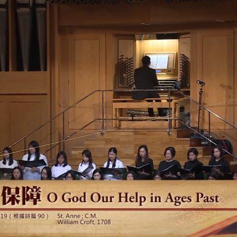 第十四屆聖詩頌唱會 10-11 千古保障 / 齊來謝主歌O God Our Help in Ages Past / Now Thank We All Our God