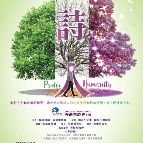 2019聖詩頌唱會「詩‧人」完整版