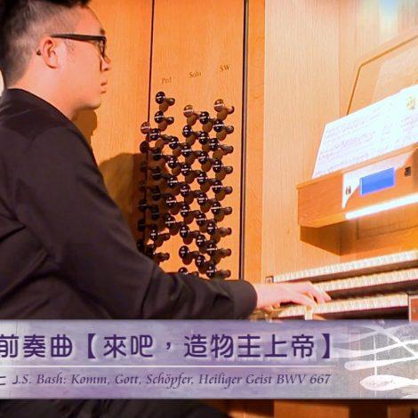 第十五屆聖詩頌唱會 01 幻想曲 – 請來吧,聖靈上帝 Komm, Gott, Schopfer, Heiliger Geist BWV 667
