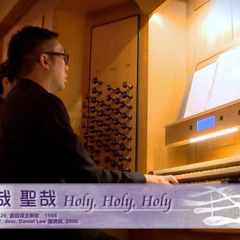 第十五屆聖詩頌唱會 04 聖哉,聖哉,聖哉 Holy, Holy, Holy