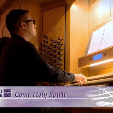 第十五屆聖詩頌唱會 06 快來主聖靈 Come Holy Spirit