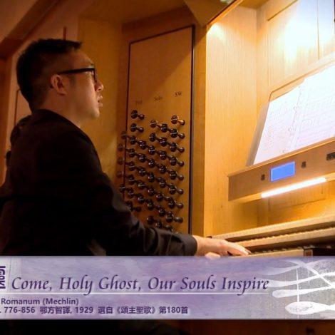 第十五屆聖詩頌唱會 07 懇求聖靈 Come, Holy Ghost, Our Souls Inspire