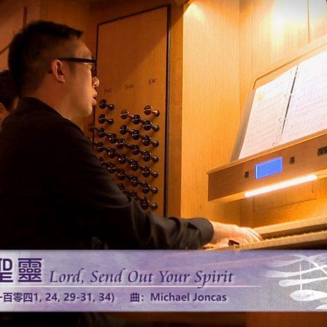 第十五屆聖詩頌唱會 10 主,差聖靈 Lord, Send Out Your Spirit