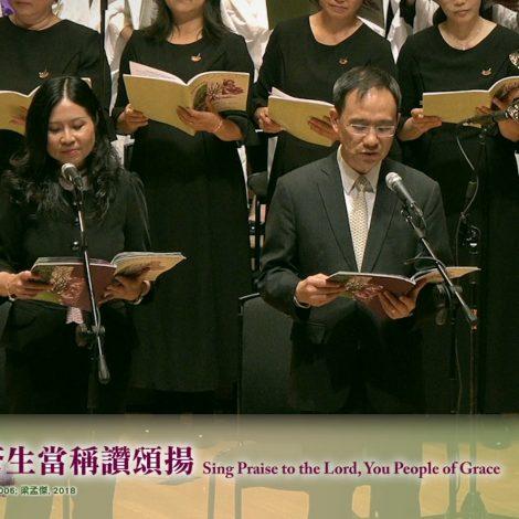 13 蒙大恩蒼生當稱讚頌揚 Sing Praise to the Lord, You People of Grace – 2019 聖詩頌唱會「詩‧人」