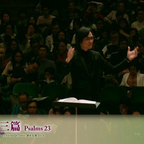 14 詩篇廿三篇 Psalm 23 – 2019 聖詩頌唱會「詩‧人」