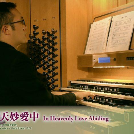 15 常在屬天妙愛中 In Heavenly Love Abiding – 2019 聖詩頌唱會「詩‧人」